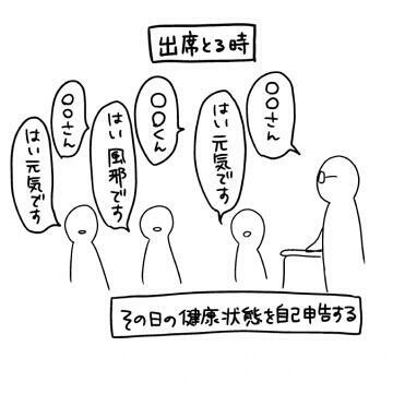 最近知ったんだけど、出席の時のこれ埼玉だけなんです!? http://t.co/CchlFSEmeX