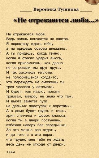 otrekayutsya-lyubya-ved-zhizn-konchaetsya