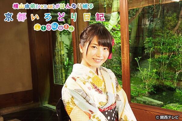 "test ツイッターメディア - #横山由依 (AKB48)がはんなり巡る 京都 # いろどり日記 《 フジテレビオンデマンドにて第1話無料配信中 》 https://t.co/3UT3ViVrpP 京都が放つ色どり豊かな""色彩""をテーマに京都の歴史や文化を発見していく。https://t.co/CYTu2CZVzk"