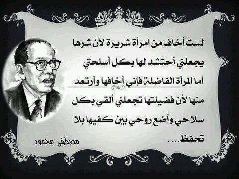 (مصطفى محمود) http://t.co/0mYU0ZyX2g