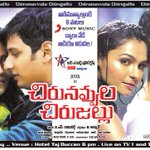RT @raghureddy45: Today Paper Ad!! Full Happy, All The Best #ChiruNavvulaChiruJallu Team. @Actorjiiva @Ahmed_filmmaker @trishtrashers. http…