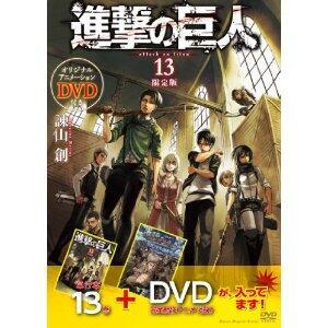 DVD付き 進撃の巨人 (13)限定版 (講談社キャラクターズA)#進撃の巨人