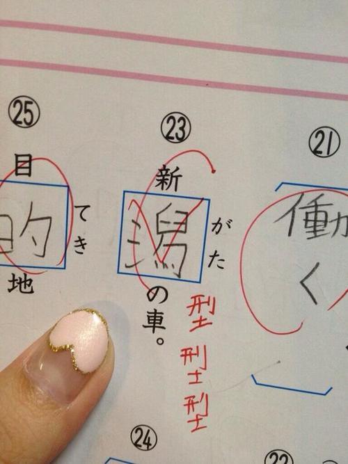 【画像】漢字テストの採点が理不尽すぎる件wwwwwww