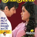 RT @MelanieWF: @actorjiiva & @ThulasiN on the cover from the latest Kungumam