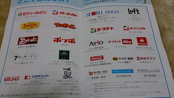 東京来てからnanaco作ったのはいいけど、使えるお店一覧見てたら鳥取帰ってきて使える場所が……(´;ω;`) http://t.co/7DdbY2jLda