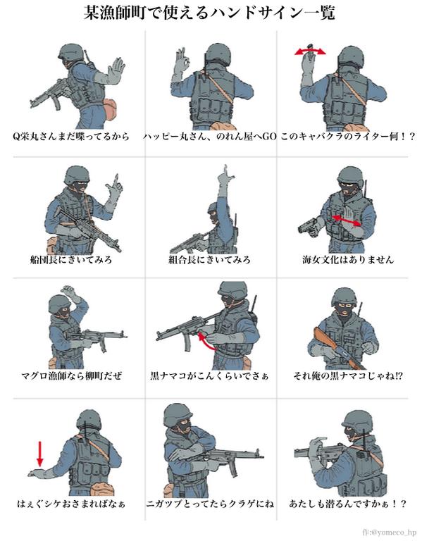 秋田の某漁師町で使えるハンドサインを作ってみました  byハンドサイン画像ジェネレーター  → http://t.co/vfJ3Ib63UA 作:@handsign_matome http://t.co/AjP95GdSvv