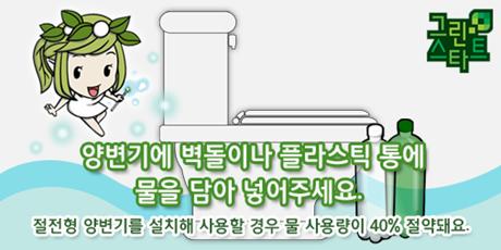 당좡실천! http://t.co/kWLPqCklVB RT @greenstartkorea: 양변기에 벽돌이나 플라스틱 통에 물을 담아 넣어주세요. 절전형 양변기 사용시 물 사용량이 40% 절약돼요.^^ http://t.co/TklanitbrL