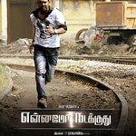 RT @vinoth3335: Yennamo nadakkuthu releasing this month... @Premgiamaren @dirvenkatprabhu @Cinemainmygenes @CharanSripathi