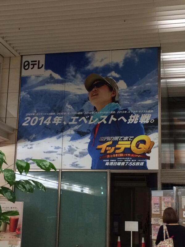 いよいよこれからエベレスト挑戦に向け日本をたちます!世界最高峰からの景色楽しみしてて下さい! http://t.co/OhKo4MAyfo