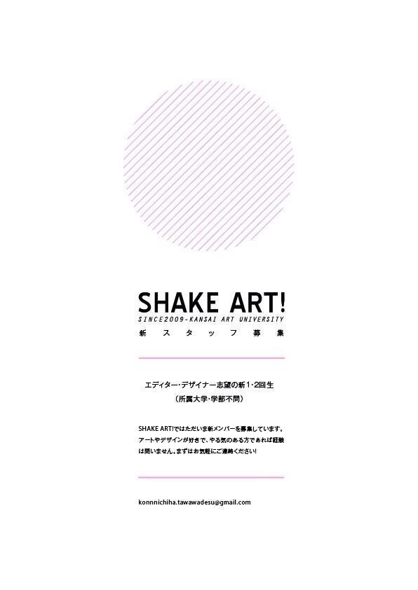 【メンバー募集中!】  SHAKEART!では一緒に関西のアートシーンを盛り上げてくれるメンバーを募集しています。  気軽にお問い合わせください! http://t.co/NiU1yLwo1F