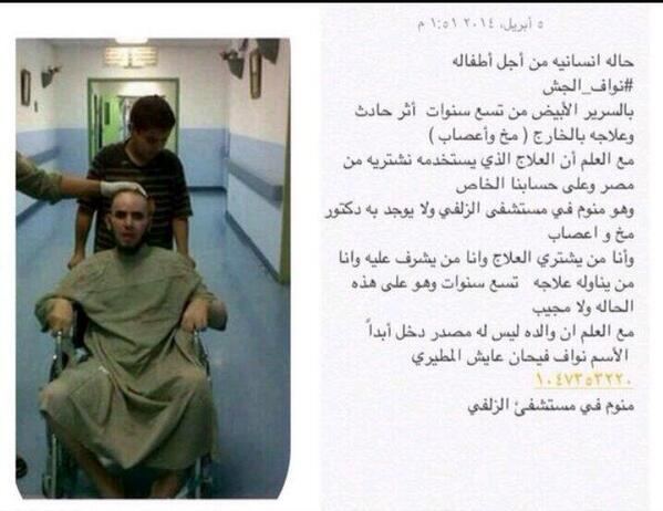 نداء لأهل الخيرة #مبادرة_علاج_نواف_الجش بالسرير الأبيض منذ ٩سنوات علاجه متوفر بالخارج http://t.co/GIHo44j8GY #مبادرة_علاج_إبراهيم