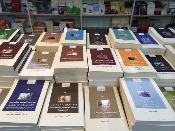 كتب مركز نماء للبحوث والدراسات تجدونها عند مكتبة آفاق .. @namacenter http://t.co/pjZyBwjKXg