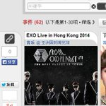 EXO concert live in Hong Kong on June 1st is still unconfirmed (ray_0203,byunbakehyun) http://t.co/RJ99o6JNZi