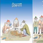 This is the Ultimate truth, Thank You Rajesh Dai!! #TRC #Nepal RT @phalano: TRC http://t.co/TS2t6IlUJc