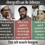 RT @ModiBharosa: The real face of SECULAR of Shazia Ilmi & #Kejriwal4Kashi. The nation should give them a slap by not voting them. http://t.co/ZgkH42hFdP