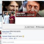 this is an AAP member with profile pic & cover photos of Congress leaders. Typical AAP-CON चूतिये http://t.co/mxeVKlhpG5