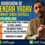 RT @BeingDeen: Join the Mega Road Show with @AapYogendra in Mohali with Himmat Singh Shergill. #Vote4jhaadu @AamAadmiParty http://t.co/eER9ZbYKjY