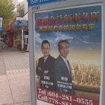 CBC News Vancouver in 59 seconds: Chinese/Punjabi signs, McDonalds workers, homelessness #cbc http://t.co/tjBtnyOCNf http://t.co/Eo5V5gP2UA