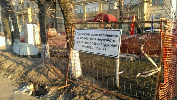 У нас около дома благоустройство реконструируют. Велик и могуч русский язык. http://t.co/7OnQHmjdj0