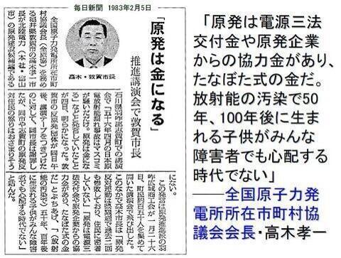 今も昔も変わらない。 RT @boruchiyan: 原発の危険は百も承知の上だ。だって福島を見れば分かる 放射能で人が死のうが障害者になろうが とにかく儲かればいいのだ。↓ ある市長の言葉です http://t.co/Yh5xQWVucX