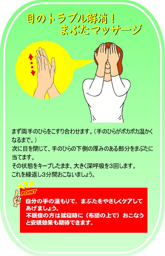 現代人は自律神経のバランスを崩しやすくなっています。その原因は慢性化した目の疲れ!ご存知でしたか?目を酷使していると自律神経が乱れやすくなることを!そこで今回は目の疲れを解消するマッサージをご紹介します。イラストを参考に実践して下さい http://t.co/kKFlj3VBk7