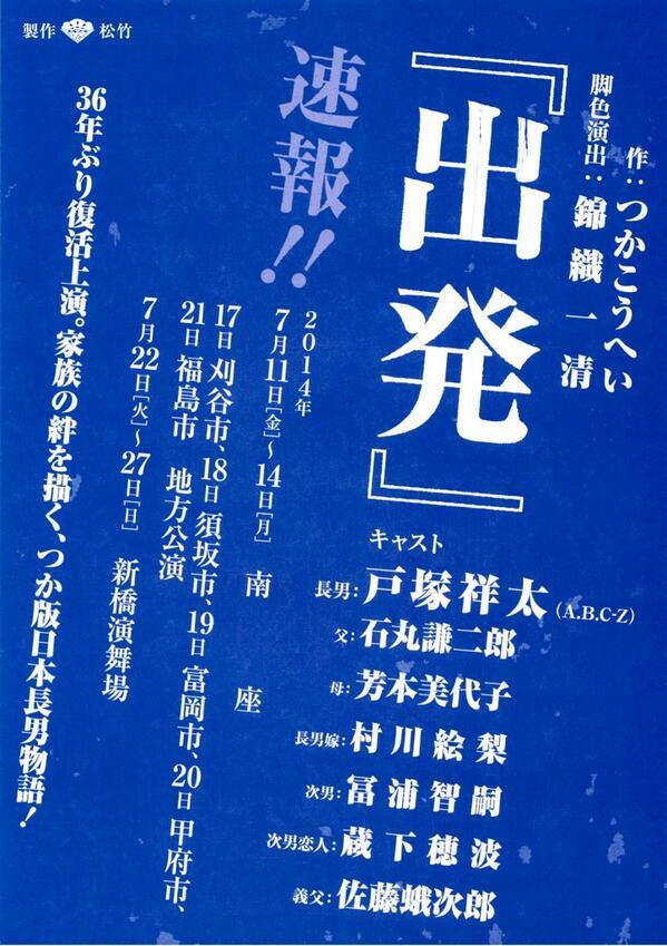 A.B.C-Z 戸塚祥太さん単独初主演 舞台「出発」公演情報☆