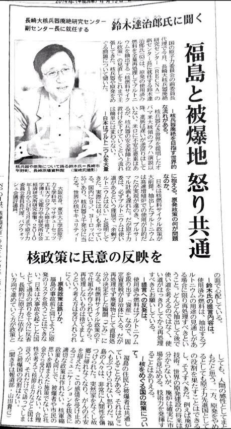 長崎新聞に大きく出てました。「福島と被爆地、怒り共通。核政策に民意の反映を。」 http://t.co/RI83edgQ2I