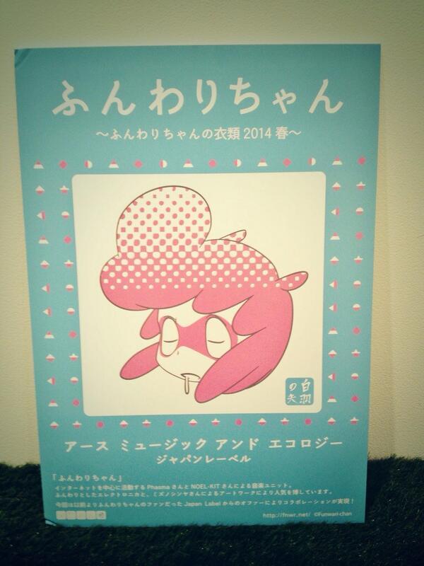 ふんわりちゃんとearth JapanLabelがコラボすることになって19日まで毎日夜7時からUSTするよ!(ゲスト募集中)  http://t.co/OOgdlZcO8k http://t.co/qCA9oax8F1