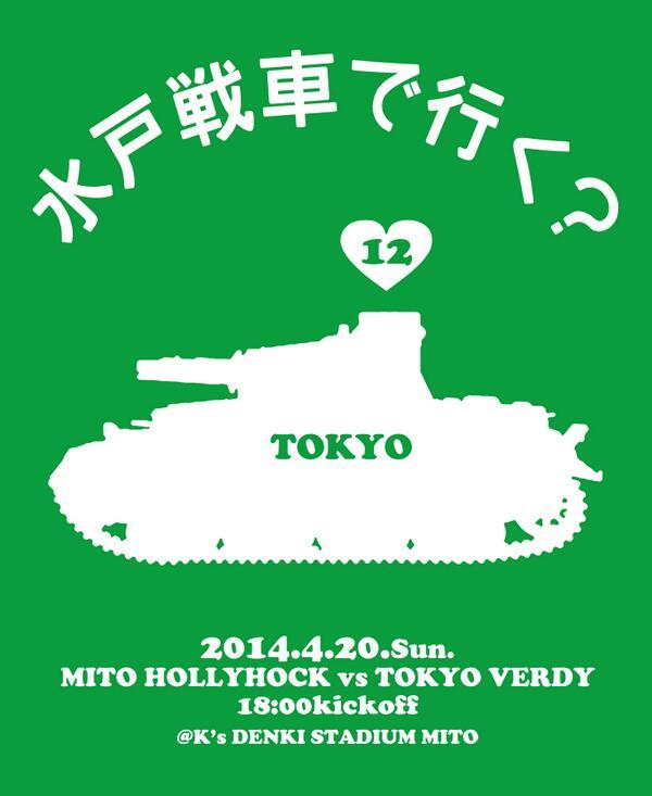 今週末の4月20日はアウェイ水戸戦ということで、「水戸戦車で行く?2014」 #hollyhock #verdy http://t.co/0wXRBB6Upc