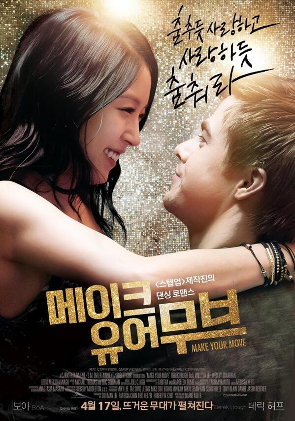Excited to be in Seoul with @BoAkwon and @henrylau89 to see the Korean premiere of Make Your Move tonite!!!
