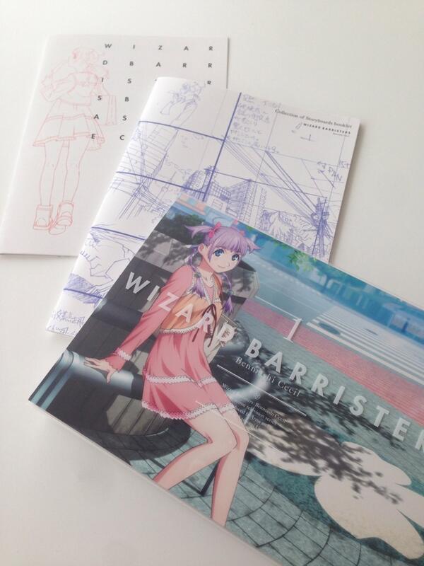 ウィザードバリスターズ 弁魔士セシル 1巻 発売中です。梅津監督による絵コンテ集が初回特典です!よろしくお願いします。