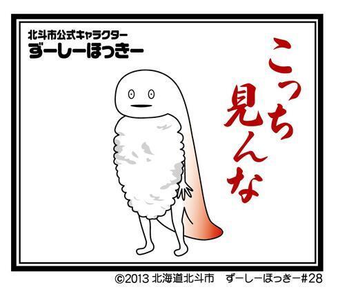 http//pbs.twimg.com/media/BlWDWAuCYAEPWKd RT @hokuto_chara ずーしーほっき
