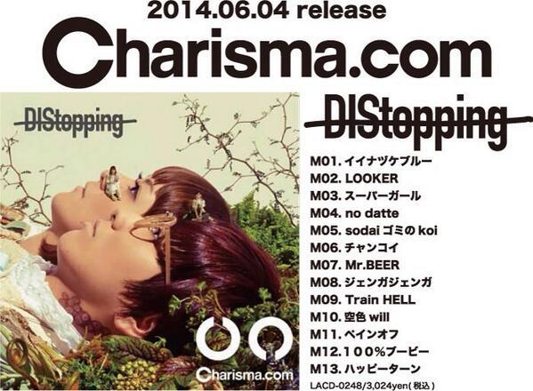 6/4発売、http://t.co/LGdNecDPAw(カリスマドットコム) 1st Full Album「DIStopping」にFragment1曲参加しました! http://t.co/1kSiU7L4q5 http://t.co/ZoyfOWfV4U
