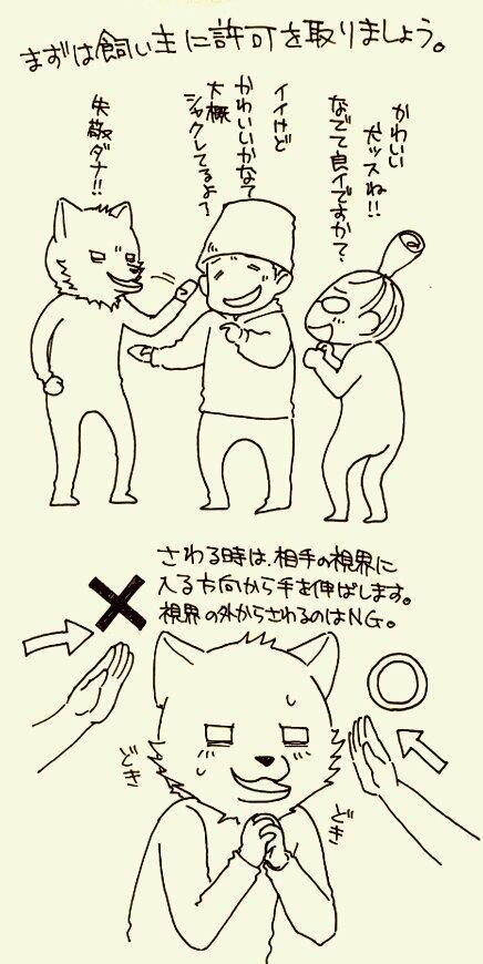 福岡酷かったので再投下 【犬との接し方】街中でよそのワンコと触れ合う場合1 http://t.co/TxA9HYwAAy