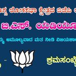RT @BSYBJP: Shimoga voters, do vote for Serial No.4 on the voting machine. Vote for Nation. Vote for BJP. http://t.co/TcDJqAYI0k