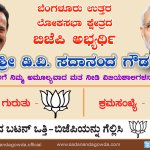 RT @DVSBJP: Vote for all BJP candidates across Ktaka. Blore North voters, press the button on Serial No.4th. Vote for Nation. http://t.co/OGrZqBWqFD