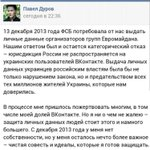 RT @JuliaDavisNews: Pavel Durov, ex head of #Russias VKontakte, forced out for refusing to provide info on #Ukraine registrants to FSB http://t.co/QSNBWyvVQd