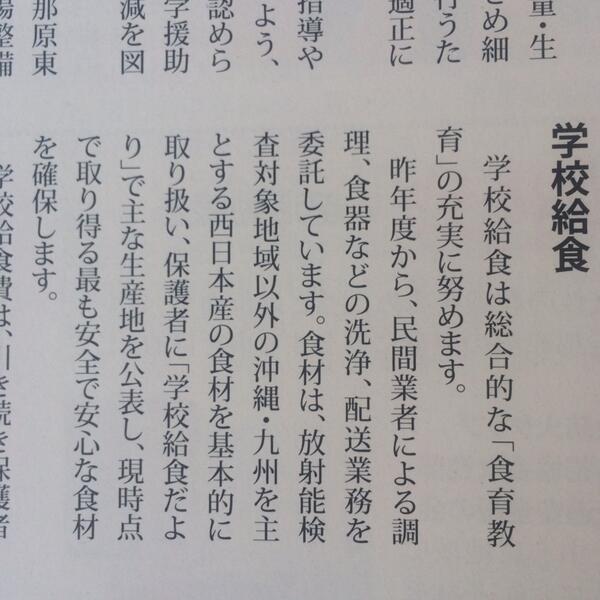 今月の町の広報誌に町長の今年度の所信表明。 学校給食のことがきちんと掲載!  「沖縄、九州を主とする西日本産の食材を基本的に取り扱い、保護者に『学校給食だより』で主な生産地を公表し、現時点で取り得る最も安全で安心な食材を確保します」 http://t.co/yPZP8j7RQt