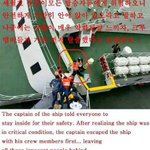 RT @akbarkampret: What were they thinking? Rescueing themself! Poor captain!! #prayforsouthkorea http://t.co/k9NUKyY0UX