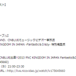 RT @kor_celebrities: 2013 FNC KINGDOM JAPAN Fantastic&Crazy ニコニコ生放送にて先行配信決定! http://t.co/dmi3TxG6Eh http://t.co/dUaznwcksX