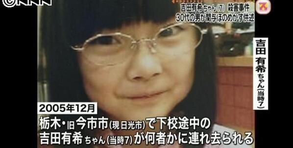 2005年】栃木県今市市小1女児(...