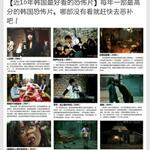 "Luhan liked this weibo. Its about ""Nearly 10 years, Koreas Best 10 Horror Movies"" http://t.co/6xZtN4xIwP"