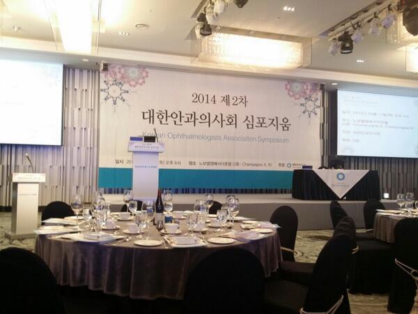 대한 안과의사회 심포지움 (@ Novotel Ambassador Gangnam, Seoul w/ 4 others) http://t.co/vqotf3FYiv http://t.co/OHEhWimPQB