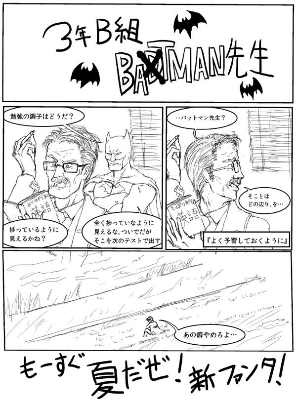 バットマン先生文章で書くのが難しかったので #三年B組DCでファンタCMパロ http://t.co/EgMOg76uKJ