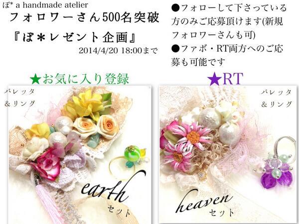 ◆ぽ* a handmade atelier◆ こちらがアトリエぽ*の『ぽ*レゼント企画』ツイートです♡ 只今よりご希望のアクセサリーセットにご応募いただけます(^^) 抽選後、DMにてご住所をお伺い致しますのでご承知おき下さいませ。 http://t.co/iOMvsKFmJs