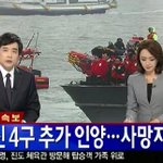 Heartbreaking. Death toll increases again. Now 18. #PrayForSouthKorea #Sewol http://t.co/suT77GgIgH