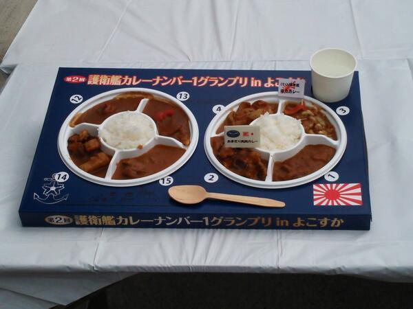 【イベント】「第2回護衛艦カレーナンバー1グランプリinよこすか」  こちらは2皿セット900円。もちろん特製トレー付。 1皿を二つ買われても900円にはなりませんのでご注意を・・・ http://t.co/3sHXJEDzzz