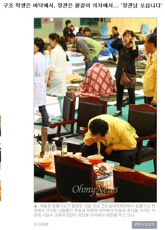 팔걸이 의자에서 라면먹고... 장관님, 여기 왜 오셨나요? http://t.co/WSc9wKyFAS 강성관 기자 http://t.co/l9jrtxQRTZ