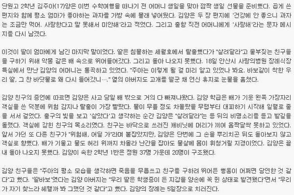 """목이 메여 끝까지 읽지 못하겠다 ㅠ 부끄럽다 우리 어른들이 ㅠ """"@chachaent: 단원고2학년 고.김주아양 이야기입니다.. http://t.co/CMnUOLm8ZS"""""""