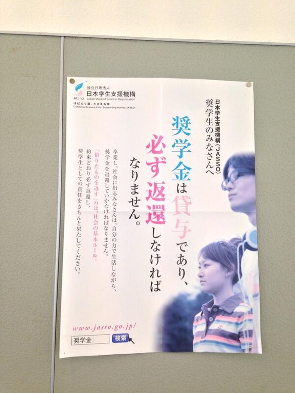 """「日本学生機構のみなさんへ 貸与であり、返還しなければならないお金は、奨学金ではありません 『奨学金は返さない』は世界の常識です。」と返そう。  """"@hoyonet: 奨学金は借金です って書いた方がいいんじゃねえの? http://t.co/DKJpwP24bx"""""""